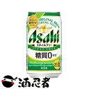 アサヒ スタイルフリー 糖質ゼロ 発泡酒 350ml×24本(1ケース)