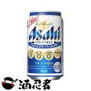 アサヒ スタイルフリー パーフェクト 発泡酒 350ml×24本(1ケース)