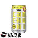 宝 タカラcanチューハイ レモン 350ml 1ケース(24本)