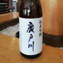 廣戸川 純米吟醸 1800ml 松崎酒造 福島/天栄村