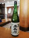 会津娘 無為信 特別純米酒 720ml 高橋庄作酒造 福島/会津 門田