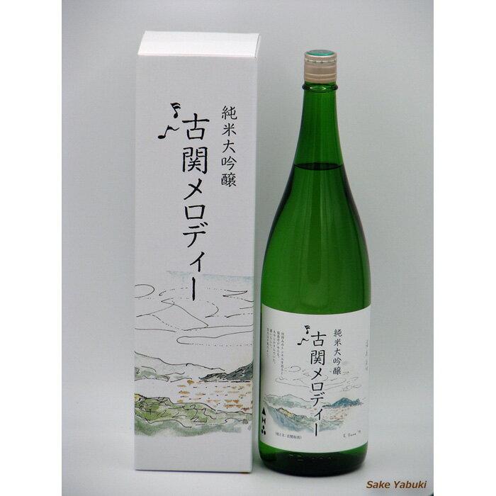 日本酒, 純米大吟醸酒  1.8L