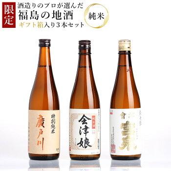 【限定】酒造りのプロが選んだ福島の地酒純米3本セット