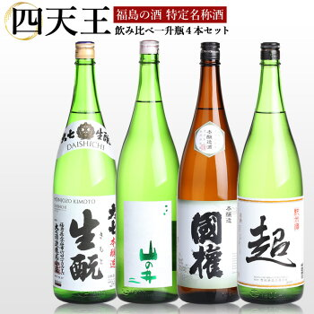 【福島の酒】特定名称酒四天王飲み比べ一升瓶4本セット