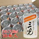 【送料無料】日本酒 三光ひのくち ケース30本入 アルミ缶 生原酒 父の日 敬老の日