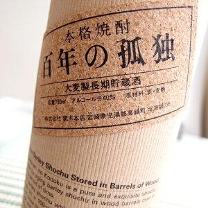 百年の孤独麦40度720ml【黒木本店】