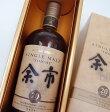 シングルモルト余市20年52%700ml【箱付】nikkamaltwhisky北海道余市蒸留所シングルモルト