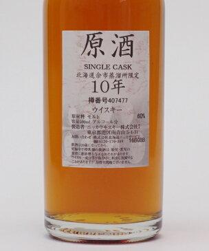 ニッカ 北海道余市蒸留所限定 10年原酒60%500mlNIKKA SINGLE CASK MALT WHISKY 10 YEARS OLD