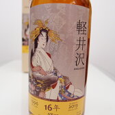 軽井沢16年59.5%700ml 1996-2013Nonjatta Japanese Single Malt Whisky【銀行振り込み決済・クレジット決済に対応】【代引き決済不可】