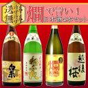 「あご酒」用・焼きあごプレゼント中!燗で旨い日本酒1.8飲み比べセット 「燗KING」「桃川 ね...