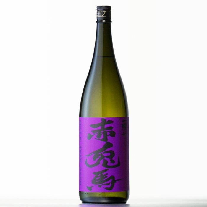 赤兎馬(紫)