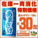 【訳あり】白鶴 「冷やしあまざけ 缶入り」 190g×30本入甘酒 アマザケ 清涼飲料水 ハクツル【RCP】