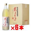 【福岡県】 翁酒造 あまざけ(甘酒) 900ml 【6本セット】 【RCP】