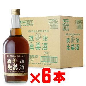 養命酒「琥珀生姜酒」700ml・6本セット