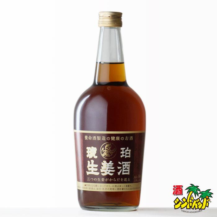 琥珀生姜酒 養命酒製造株式会社 14度 700ml【RCP】