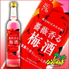 薔薇の香りのくつろぎ梅酒國盛 薔薇香る梅酒 7度500ml 【楽ギフ_包装】【RCP】 02P06May15