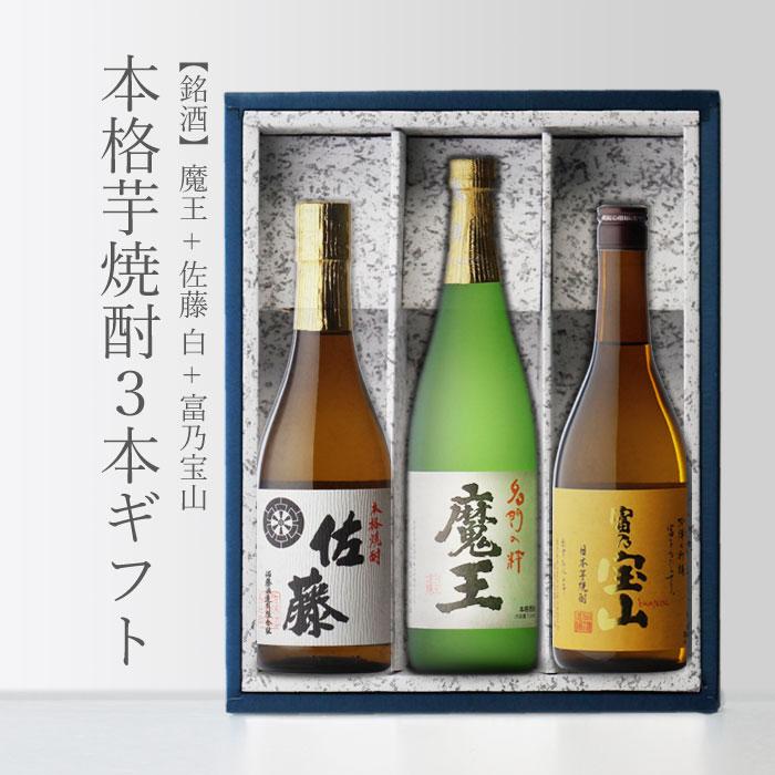 「地域別送料無料」【魔王】 720ml+ 【富乃...の商品画像