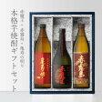 【送料込】 「赤霧島900」 +「赤魔王720」+「亀寿の明り900」 小瓶×3本セット 【RCP】02P03Dec16