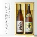 魔王 + 三岳 1800ml 合計2本セット 白玉醸造 三岳