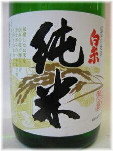 全国でも唯一酒造初期の製法であるハネ木搾りを守っているギフト、プレゼントに!白糸・純米180...