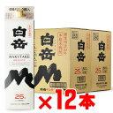 甲乙混和米焼酎 さわやかきんりゅう つや姫仕込み 720ml 金龍焼酎 山形県酒田市