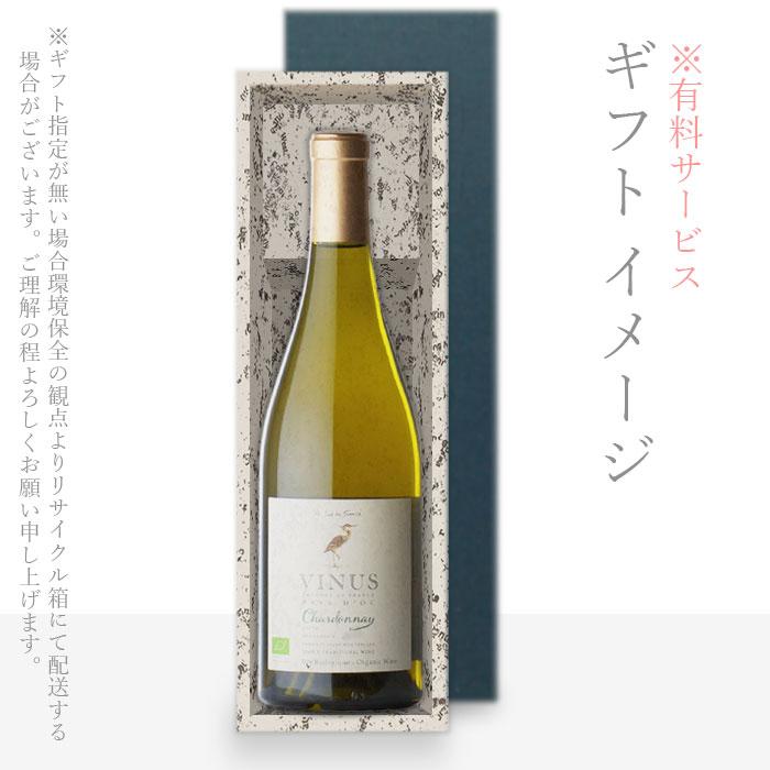 オーガニックワイン「ヴィニウスオーガニックシャルドネ」750ml白ワインフランスワイン【RCP】