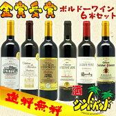 【送料無料】 【金賞受賞ボルドーワイン】6本セット(三国ワイン) 【RCP】