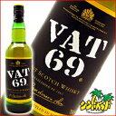 人気のスコッチウィスキーVAT69(バット69)40度700mlブレンデッドスコッチウイスキー【RCP】