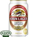 キリン ラガー 【350ml缶・ケース・24本入】(ビール)