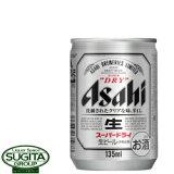 アサヒ スーパードライ 【135ml缶・ケース・24本入】(ビール)