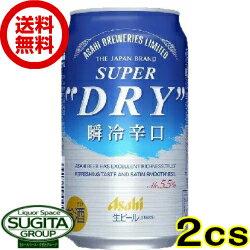 アサヒ スーパードライ瞬冷辛口【350ml缶・2ケース・48本入】(ビール)