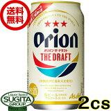【送料無料】アサヒ オリオンドラフト 【350ml缶・2ケース・48本入】(ビール)