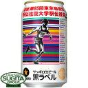 【数量限定】サッポロ生ビール 黒ラベル 第95回 箱根駅伝デザイン缶【350ml缶・ケース・24本入】(ビール)
