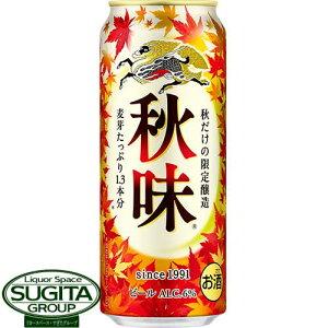 キリンビール 秋味 あきあじ 【500ml×24本(1ケース)】 ビール 秋味 秋 限定醸造