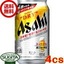 【送料無料】【予約4/20発売】 アサヒ スーパードライ 生ジョッキ缶 【340ml×96本・4ケース】 ビール 泡 350