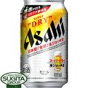 【予約4/20発売】 アサヒ スーパードライ 生ジョッキ缶 【340ml×24本・1ケース】 ビール 泡 350