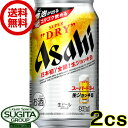 【送料無料】【予約4/20発売】 アサヒ スーパードライ 生ジョッキ缶 【340ml×48本・2ケース】 ビール 泡 350