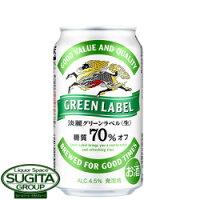 キリン淡麗グリーンラベル【350ml缶・ケース・24本入】