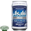 アサヒビール 本生アクアブルー 【350ml缶・ケース・24本入】(発泡酒)