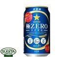 サッポロ極ZERO【350ml缶・ケース】