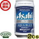 【送料無料】アサヒビール 本生アクアブルー 【350ml缶・2ケース・48本入】(発泡酒)