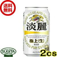 キリン淡麗【350ml缶・ケース・24本入】