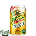 キリンビールのどごしゼロ(ZERO)【350ml缶・ケース・24本入】(新ジャンル)