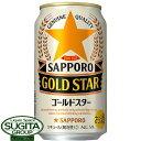 【金星】 サッポロビール ゴールドスター 【350ml缶・ケース・24本入】(新ジャンル)