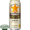 【金星】 サッポロビール ゴールドスター 【500ml缶・ケース・24本入】(新ジャンル)
