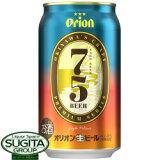 【数量限定】アサヒビール オリオン 75BEER 【350ml缶×24本・1ケース】(ビール) 名護 NAGO ビール プレミアムクラフト