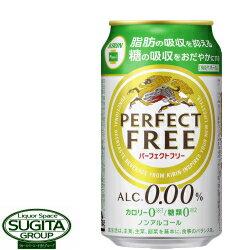 キリン パーフェクトフリー 【350ml缶・ケース・24本入】