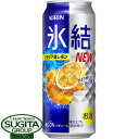 キリン 氷結 レモン【500ml×24本・1ケース】 チューハイ 氷結
