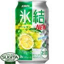 氷結 サワーレモン【350ml缶・ケース・24本入】