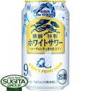 キリン ザ ストロング 麒麟特製 ホワイトサワー【350ml缶・ケース・24本入】